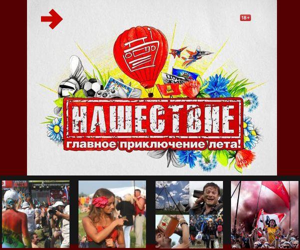 Фестиваль Нашествие, купить билеты онлайн. ООО Культурная служба.