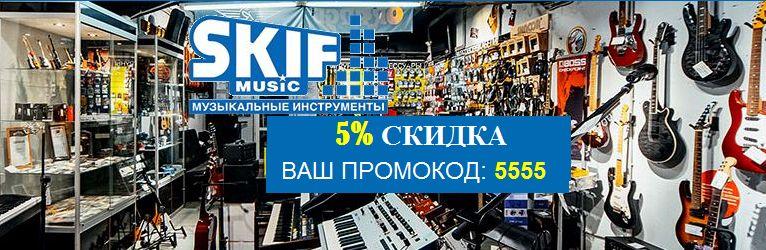 SKIFMUSIC. Гипермаркет музыкальных инструментов. 50 000 товаров для новичков и профессионалов с доставкой по России от 1 дня.