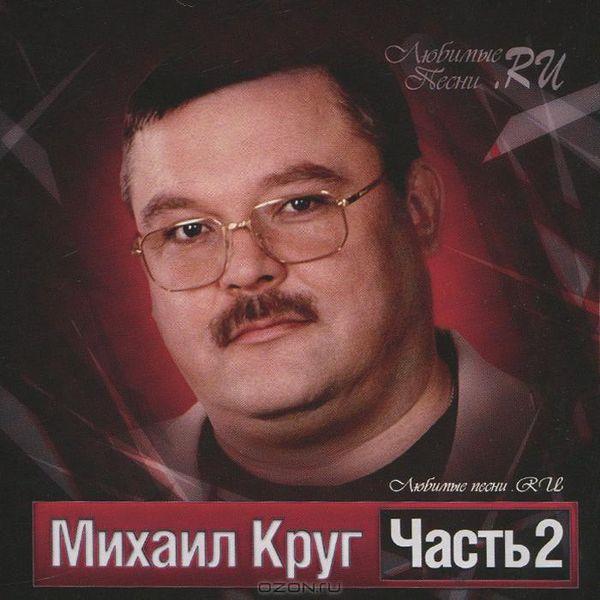 Михаил круг сборник песен скачать