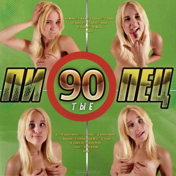 Популярные Песни Акустическая Версия Мп3 Торрент