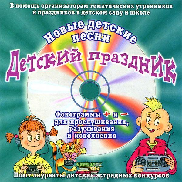 Весёлые песни для детских праздников