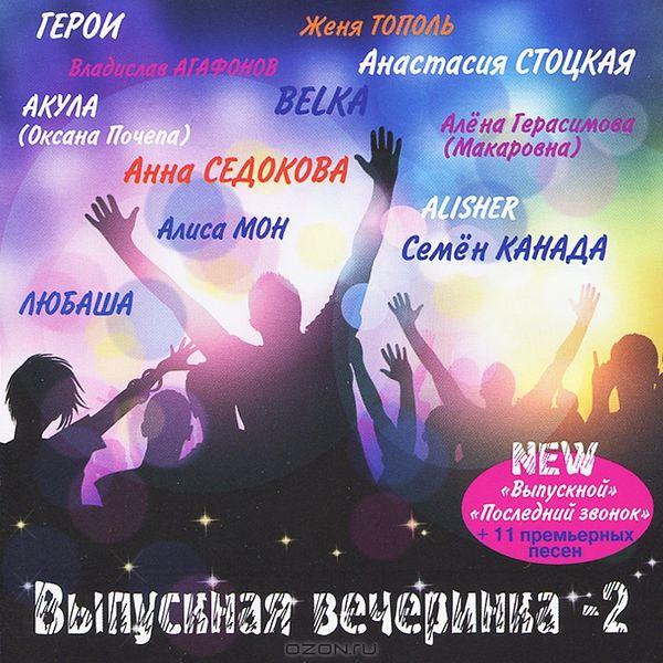 сборник танцевальной музыки для вечеринки магазинах BarkovSki